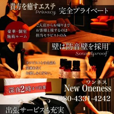 長野リラクゼーション プライベートサロン oneness 長野店