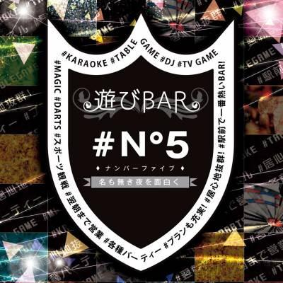 新潟駅前飲食店・ショットバー 遊びBAR ♯N°5