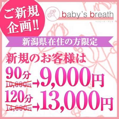 新潟駅前メンズエステ baby's breath