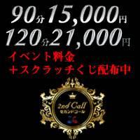 2ndcall ~セカンドコール~