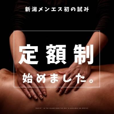 新潟中央区メンズエステ 〜Elegante〜完全予約制Relaxation Salon