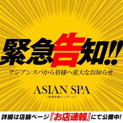 長野メンズエステ ASIAN SPA~回春性感マッサージ~