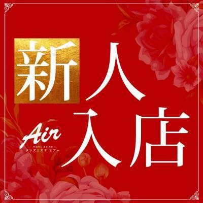 新潟中央区メンズエステ Niigata Men's Esthe Air