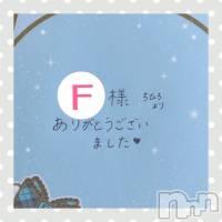 1/16☆お礼日記☆F様へ