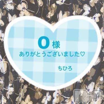 松本メンズエステ ごらく松本(ゴラクマツモト) ☆千尋☆ちひろ(23)の7月10日写メブログ「7/9☆O様へ」