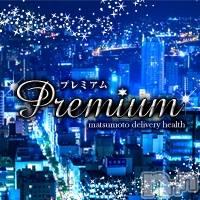 松本デリヘル Premium(プレミアム)の1月25日お店速報「★まさにプレミアム~パネル写真より実物の方がめちゃめちゃ可愛いです♪」
