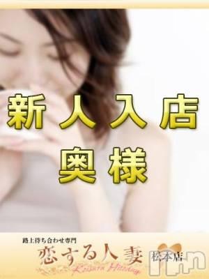 ここ☆新人割(34) 身長160cm、スリーサイズB83(C).W57.H84。 恋する人妻 松本店在籍。
