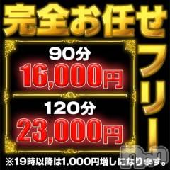 長野デリヘルMrs.VENUS(ミセスビーナス)の1月20日お店速報「 激得!!完全おまかせフリーコース!! 90分16,000円!!」