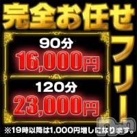 長野デリヘル Mrs.VENUS(ミセスビーナス)の2月6日お店速報「激得!!完全おまかせフリーコース!! 90分16,000円!!」