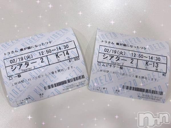 高田キャバクラDream(ドリーム) ゆなの2月23日写メブログ「昨日は!」