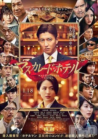 高田キャバクラDream(ドリーム) ゆなの2月27日写メブログ「いいホテル」