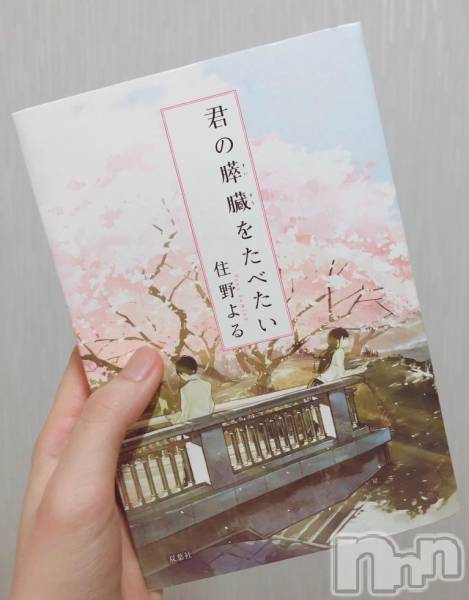 高田キャバクラDream(ドリーム) ゆなの3月6日写メブログ「3月!!」