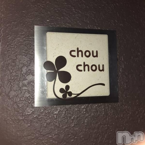 古町ガールズバーchou chou(シュシュ) なぎの7月12日写メブログ「はじめまして!」