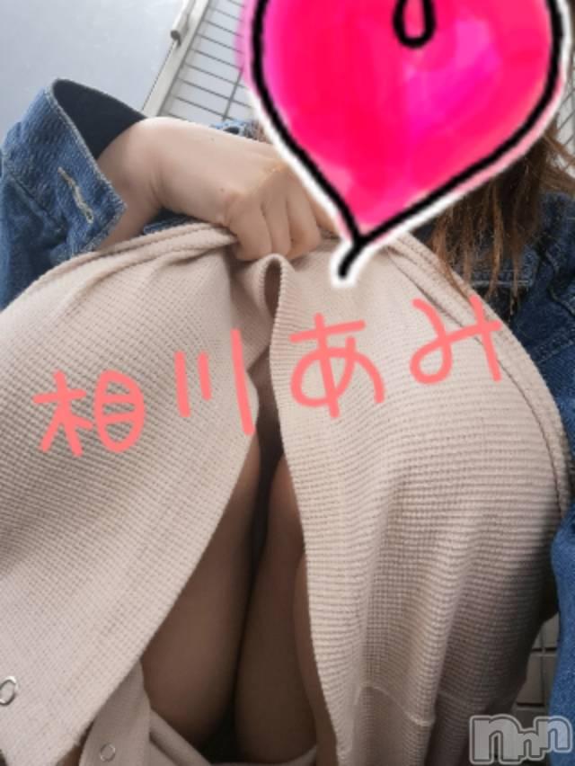 上越人妻デリヘル愛妻(ラブツマ) 相川あみ(33)の4月8日写メブログ「着たままっていいよね♡」