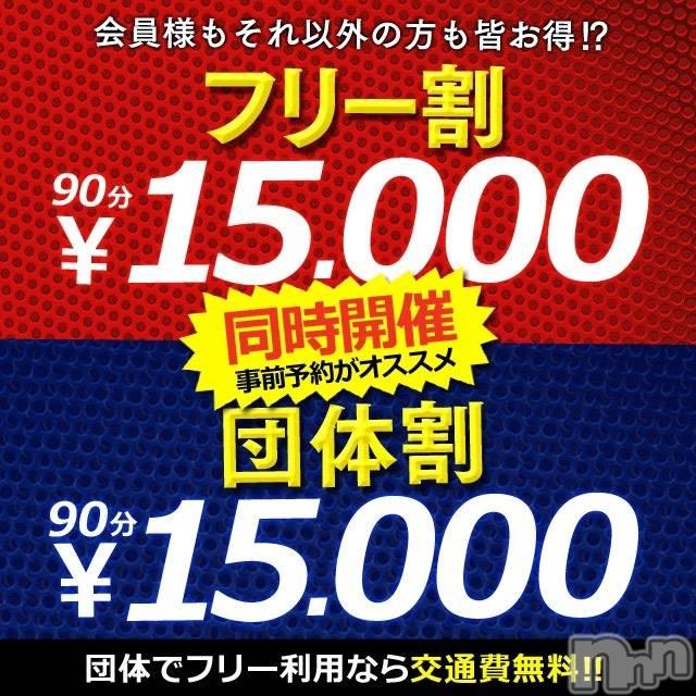 上田人妻デリヘル(プリシード ウエダトウミテン)の2019年12月15日お店速報「誰にしようか迷ったら!!フリー割りがとってもお得♪」
