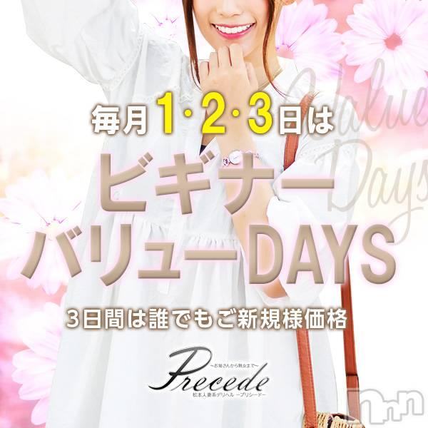 上田人妻デリヘル(プリシード ウエダトウミテン)の2020年8月2日お店速報「みんなお得なBVD二日目!!少数精鋭でお待ちしています♪」