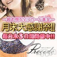 上田デリヘル Precede(プリシード)の10月30日お店速報「月末感謝祭2日目!!VIPカードのチャンスを逃すなよ~!!!」