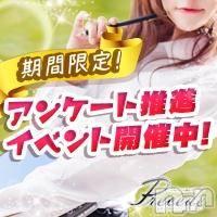 上田デリヘル Precede(プリシード)の11月19日お店速報「あの子のブログをチェックして割引ゲット〜♪♪」