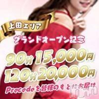 上田デリヘル Precede(プリシード)の1月23日お店速報「本日は20代ばかり3名出勤中!今だけ破格のイベントも開催中ですよ♪♪」