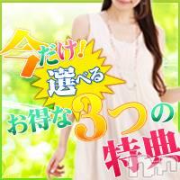 上田デリヘル Precede(プリシード)の3月18日お店速報「19日火曜日は7名出勤の激アツday♪あの子もこの子も選り取り見取り!!」