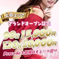 上田デリヘル Precede(プリシード)の3月20日お店速報「残り期間僅かとなったお得に遊べる方法…教えちゃおっかな( ´艸`)」