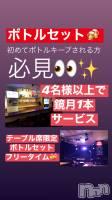 新潟駅前居酒屋・バーカラオケフードバー Mimi(カラオケフードバー ミミ) 亜美の12月5日写メブログ「♡♡♡」