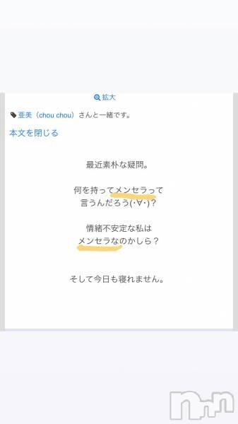 古町ガールズバーchou chou(シュシュ) 亜美の3月28日写メブログ「なんやねん!」
