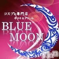 新人☆ほなみ(21) 身長159cm、スリーサイズB82(D).W57.H83。三条デリヘル コスプレ専門店 BLUE MOON(ブルームーン)在籍。