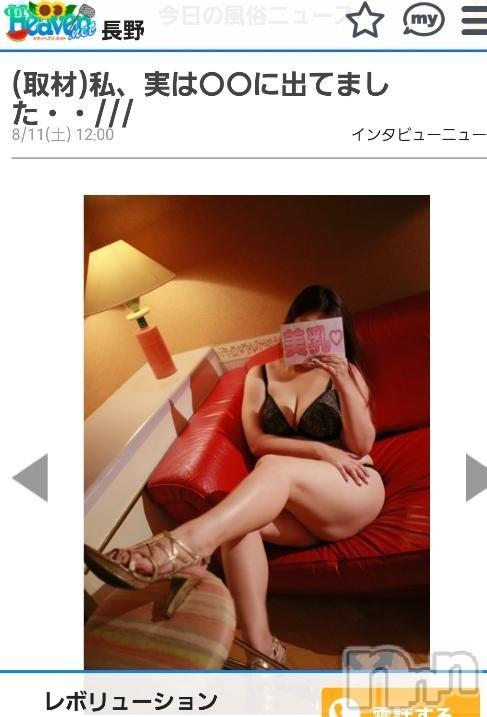 松本デリヘルRevolution(レボリューション) ちはる(27)の2018年8月13日写メブログ「昨日、heavenニュースのりました(^_^)/」