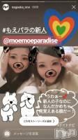 長岡・三条全域コンパニオンクラブ もえパラ(モエパラ) ももの10月10日写メブログ「ナイトナビさん」