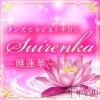 新潟駅前リラクゼーション  メンズセラピストサロン Suirenka -睡蓮華-( メンズセラピストサロンスイレンカ)の5月1日お店速報「営業時間・予約方法が変更となりました」
