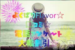 伊那デリヘルよくばりFlavor(ヨクバリフレーバー)の5月21日お店速報「【あなたもAV監督!!】Zセット!!!!!」