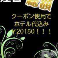 伊那デリヘル よくばりFlavor(ヨクバリフレーバー)の11月15日お店速報「急いで!!破格イベント最終日」