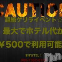 伊那デリヘル よくばりFlavor(ヨクバリフレーバー)の11月18日お店速報「急いで!!!!!!🔥🚨」