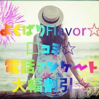 伊那デリヘル よくばりFlavor(ヨクバリフレーバー)の6月2日お店速報「お得価格で大放出!☆」