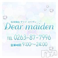 松本デリヘル ディア メイデンの12月18日お店速報「12月18日 17時48分のお店速報」