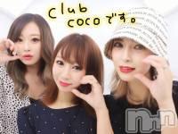 新潟駅前キャバクラClub COCO(クラブココ) みい(27)の9月13日写メブログ「ClubCOCOです。」