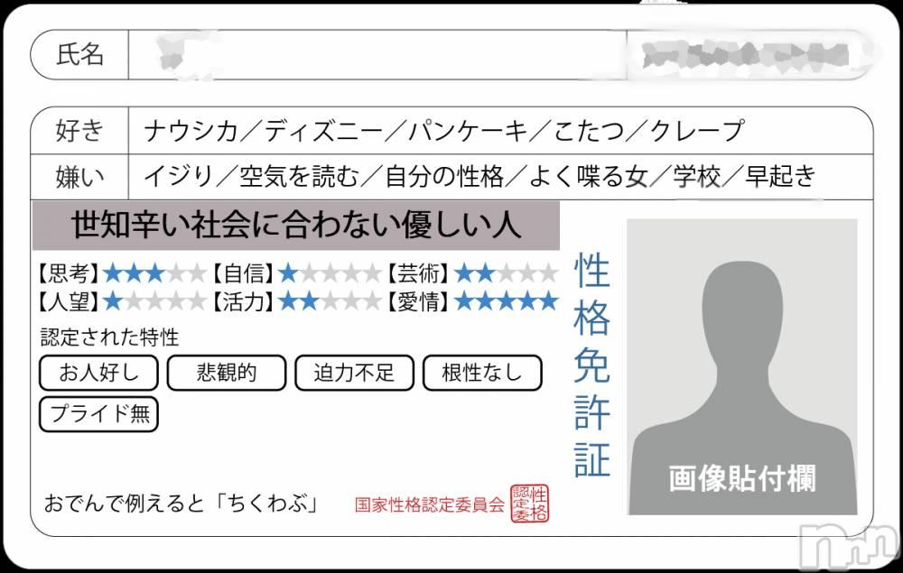 三条デリヘルコスプレ専門店 BLUE MOON(ブルームーン) 新人☆ことね(20)の3月18日写メブログ「流行りに乗ってみた」
