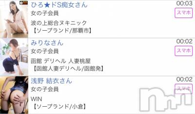 諏訪デリヘル ミルクシェイク クオン(28)の9月19日写メブログ「9/18?みたょ?(人´∀`)??????」