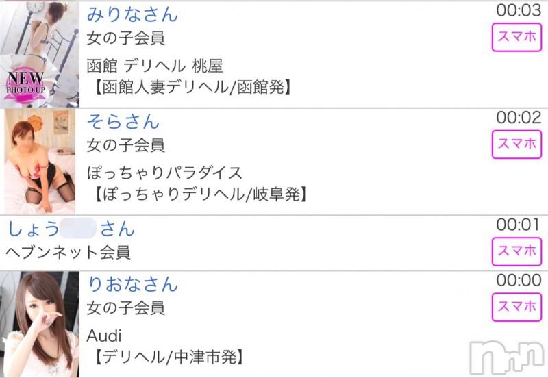 諏訪デリヘルミルクシェイク クオン(27)の2019年5月18日写メブログ「5/13?みたょ?(pq´v`*)?-??」