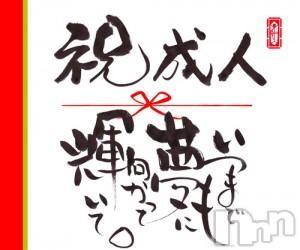 諏訪人妻デリヘル人妻華道 諏訪店(ヒトヅマハナミチ) 海-うみ-(34)の2020年1月13日写メブログ「?新成人の皆様?」