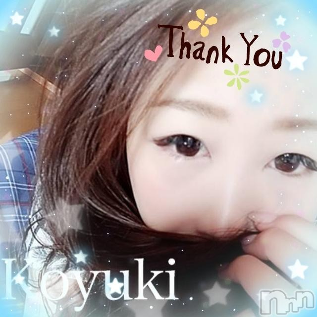 新潟デリヘルEcstasy(エクスタシー) こゆき(25)の2018年10月14日写メブログ「昨日のお礼日記♡」