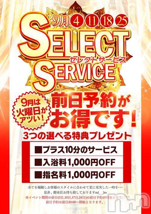 新潟ソープアラビアンナイト あやな(22)の9月24日写メブログ「セレクトサービス!」