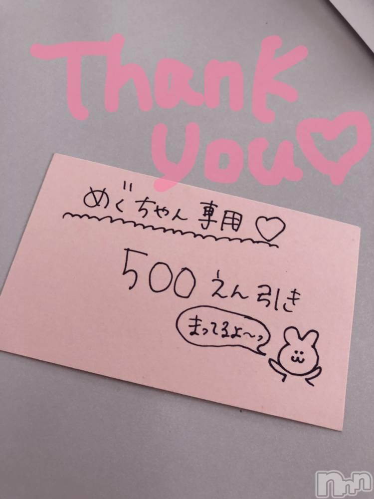 新潟デリヘルSMILE(スマイル) 【癒し系】めぐ(21)の6月19日写メブログ「Thankyou♡*」