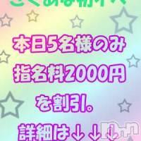 佐久デリヘル 佐久の穴場  (サクノアナバ)の9月14日お店速報「☆さくあな☆グランドオープン☆」