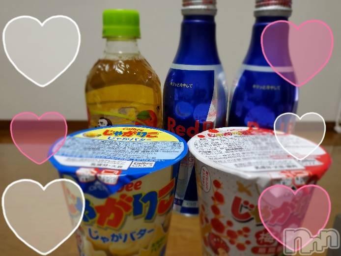 長岡デリヘルMimi(ミミ) 【りあ】(26)の2021年5月5日写メブログ「☆」