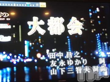 上田デリヘルPrecede(プリシード) あいら(28)の2019年3月16日写メブログ「気晴らし?熱唱ー」