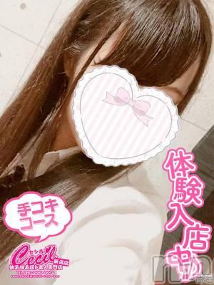 さゆ(19) 身長160cm、スリーサイズB84(C).W57.H83。新潟手コキ CECIL新潟店在籍。