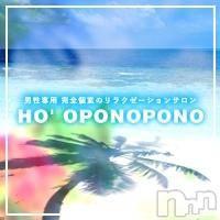 新潟中央区リラクゼーションHO'OPONOPONO(ホ オポノポノ) の2019年1月14日写メブログ「優しさ溢れるボディケアです♪」