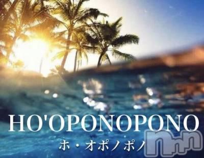 本日の セラピスト(ヒミツ) 身長ヒミツ。新潟中央区リラクゼーション HO'OPONOPONO(ホ オポノポノ)在籍。